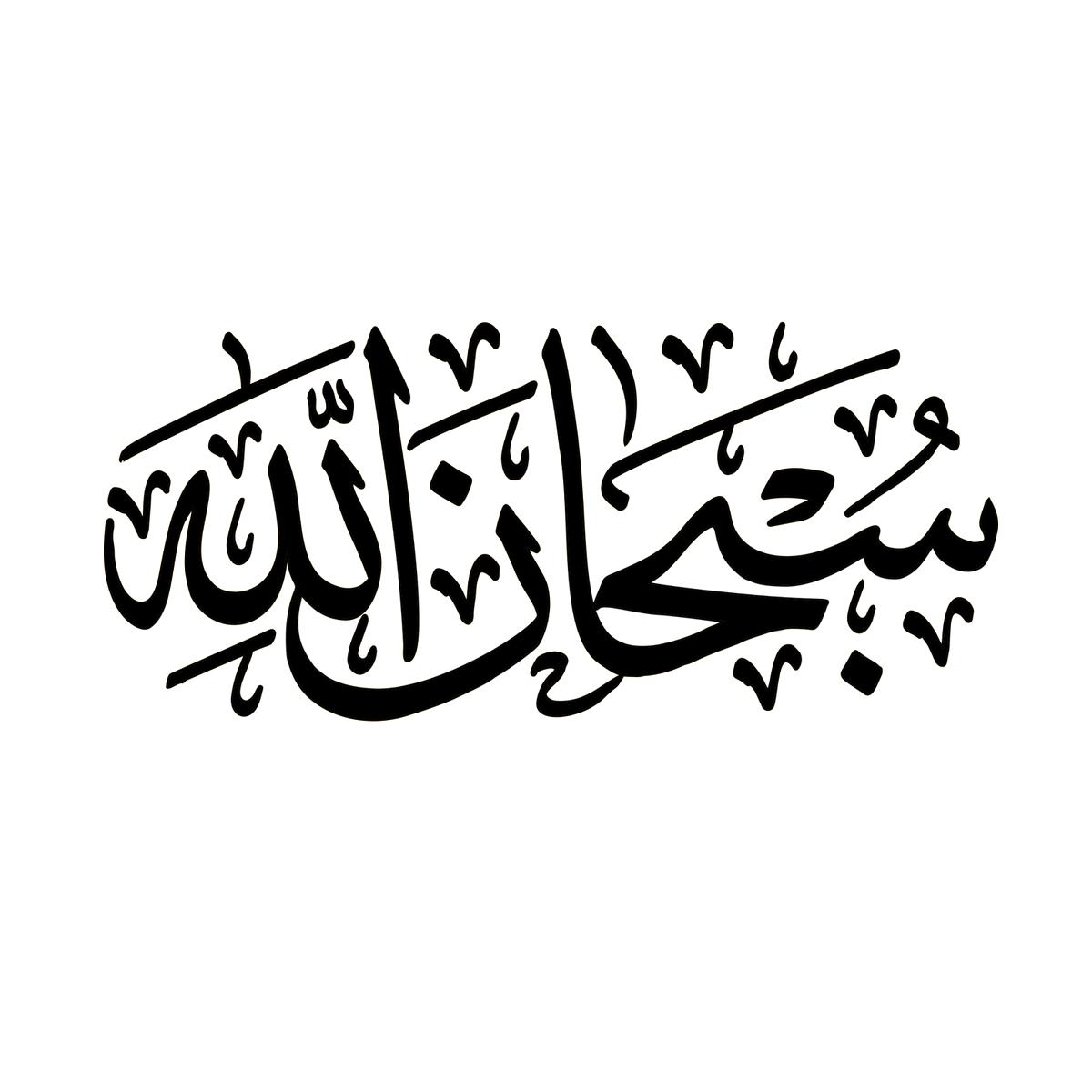 Islamic Arabic Calligraphy Wall Sticker Muslim Decal Car